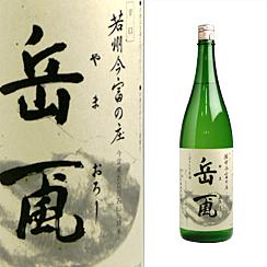 わかさ 山颪(やまおろし)新酒