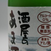 sakayaamasake2