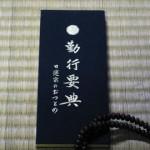 妙見山節分祭3