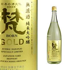 梵 GOLD 無濾過純米大吟醸